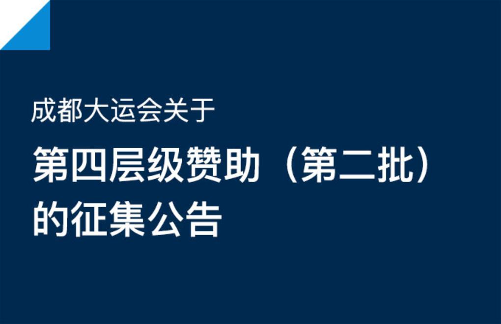 第31届世界大学生夏季运动会执行委员会关于第四层级赞助(第二批)的征集公告