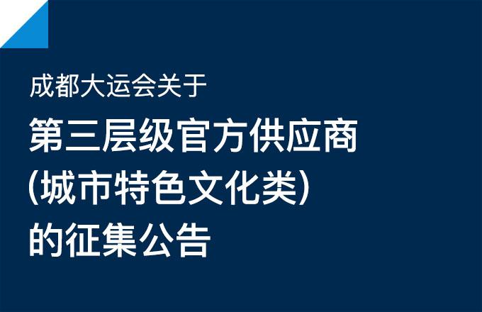 第31届世界大学生夏季运动会执行委员会关于第三层级官方供应商 (城市特色文化类)的征集公告