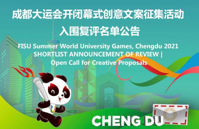 FISU Summer World University Games, Chengdu 2021 SHORTLIST ANNOUNCEMENT OF REVIEW | Open Call for Creative Proposals