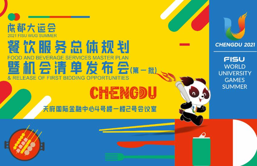Lancement de la liste des opportunités du premier lot des services d'alimentset de boissons pour Chengdu 2021 FISU Jeux mondiaux universitaires d'été
