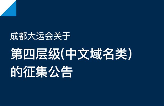 第31届世界大学生夏季运动会执行委员会关于第四层级(中文域名类)的征集公告