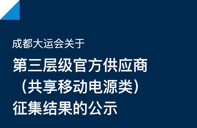 成都大运会关于第三层级官方供应商(共享移动电源类)征集结果的公示