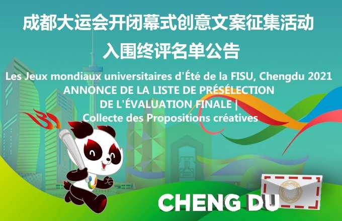Les Jeux mondiaux universitaires d'Été de la FISU, Chengdu 2021 ANNONCE DE LA LISTE DE PRÉSÉLECTION DE L'ÉVALUATION FINALE | Collecte des Propositions créatives