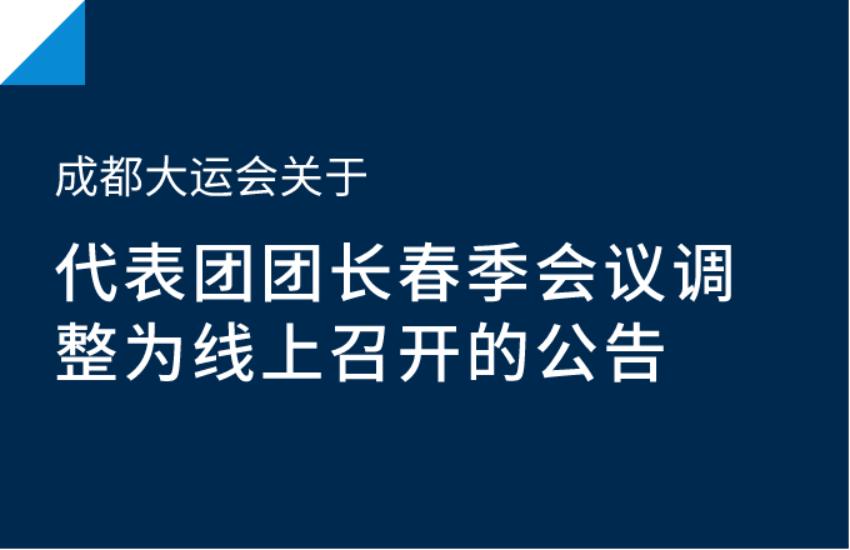 关于成都2021年第31届世界大学生夏季运动会代表团团长春季会议调整为线上召开的公告