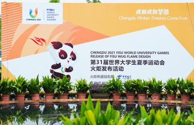 2021 FISU WUG Torch 'Rong Huo' Makes International Debut in Chengdu