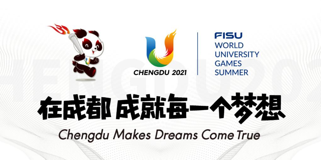 La date pour la tenue des Jeux Mondiaux Universitaires d'Été Chengdu est déterminée : du 16 au 27 août 2021