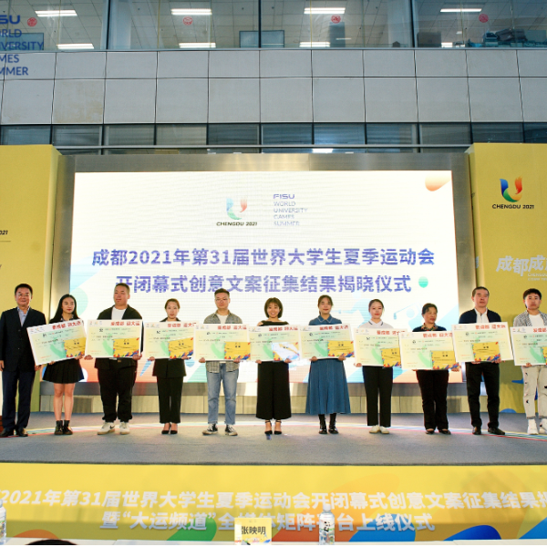 Results of Creative Proposals Collection for the Chengdu 2021 FISU WUG Opening and Closing Ceremonies Released