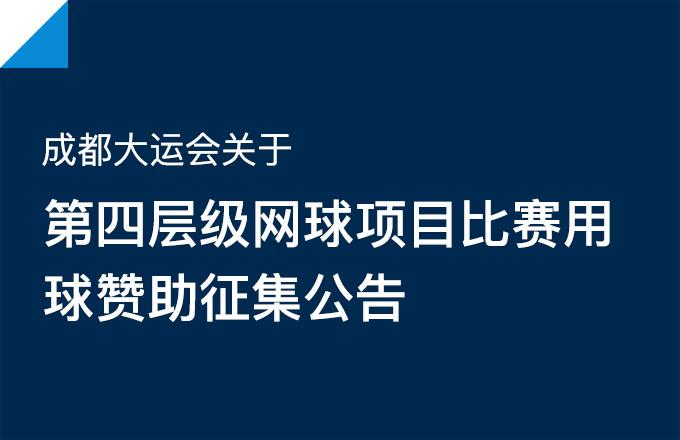 成都大运会第四层级网球项目比赛用球赞助征集公告