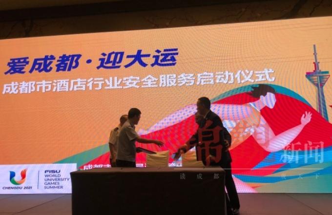 «Soutenez Chengdu, accueillez les Jeux mondiaux universitaires» : lancement des services sécuritaires de l'hôtellerie