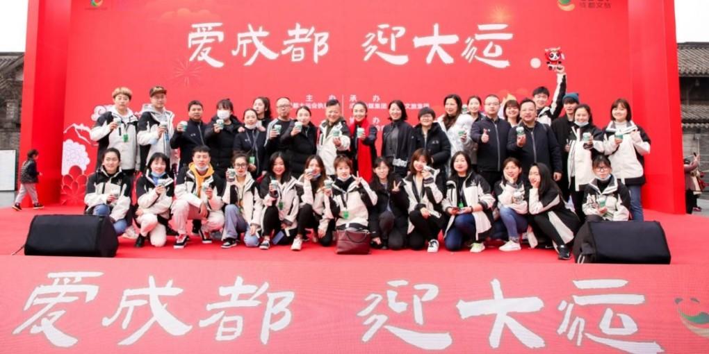 Chengdu a entamé officiellement « l'année des Jeux Mondiaux Universitaires de la FISU Chengdu 2021 »