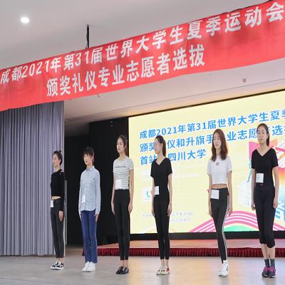 成都大运会颁奖礼仪选拔 大学生争当升旗手