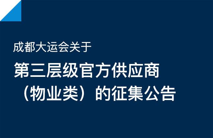 成都大运会关于第三层级官方供应商  (物业类)的征集公告