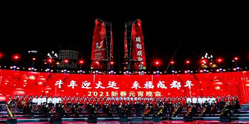 """""""牛年迎大运 幸福成都年"""" 2021成都新春元宵晚会惊艳亮相"""