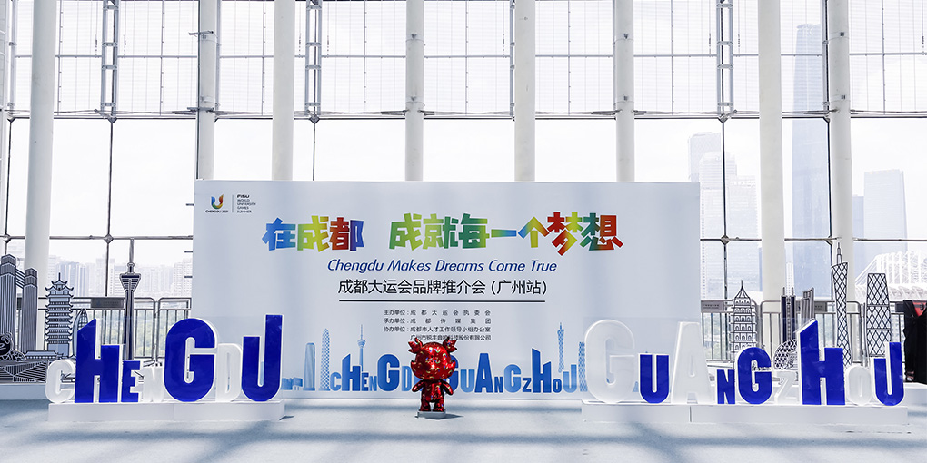 Chengdu 2021 FISU World University Games Summer Joins Hands With New Sponsors, This Time in Guangzhou