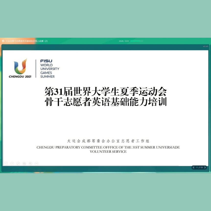 Los 31er Juegos Universitarios Del Mundo Edición de Verano Chengdu 2021 Reuniendo Ideas Creativas para la Ceremonia de Apertura y Clausura
