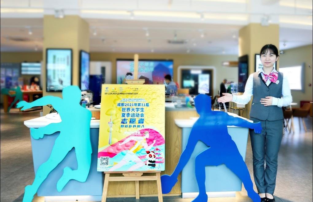 The Number of Volunteers Registered for the Chengdu 2021 FISU WUG Exceeds 500,000