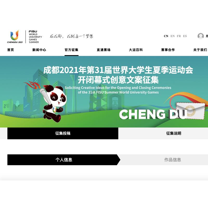 成都2021年第31届世界大学生夏季运动会 全球征集开闭幕式创意文案