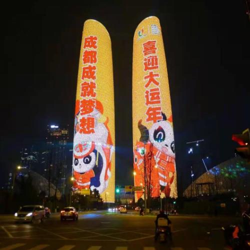 Célébrer 2021, Année des Jeux Universitaires Mondiaux de la FISU Chengdu 2021