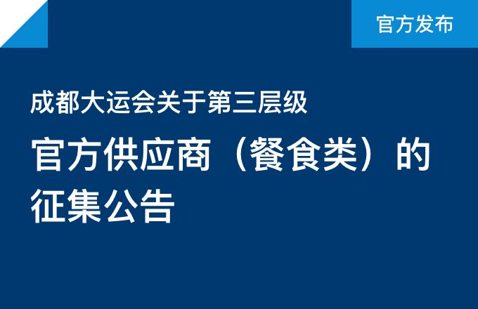 成都大运会关于第三层级官方供应商(餐食类)的征集公告