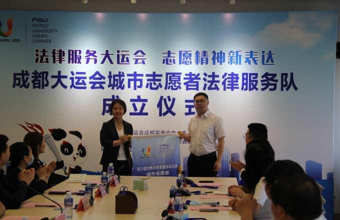 El primer equipo de servicio voluntario de la ciudad establecido para los Juegos Mundiales Universitarios de Chengdu